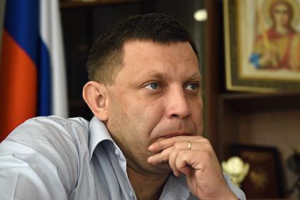 Захарченко назвал пребывание…