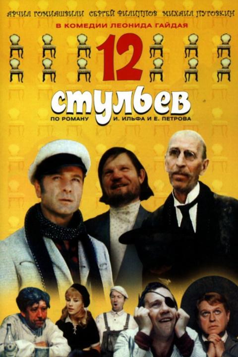 История создания фильма «12 …