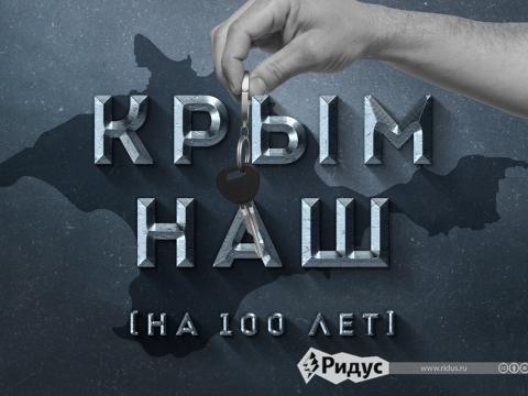 Почему идея «Крым наш на сто…