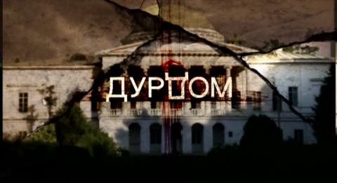 Россия - ординаторская в дур…