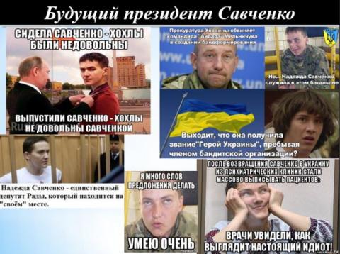 Какие шакалы будут бороться за кресло президента Украины?