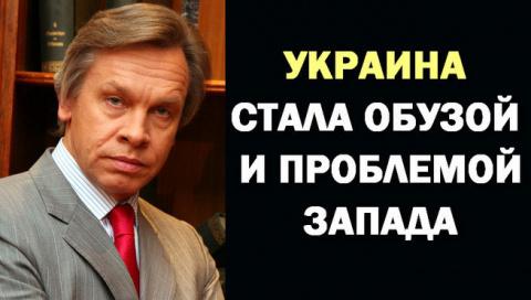 Алексей Пушков: Порошенко вы…