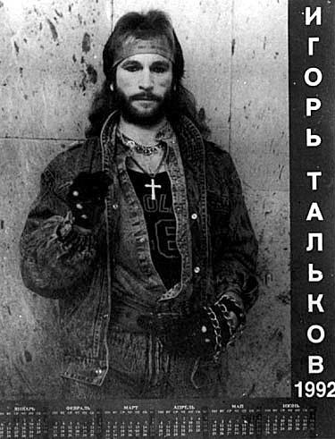 Вспомним Игоря Талькова