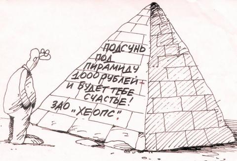 Ликвидирована «финансовая пирамида», жертвами которой стали более  10 тысяч человек
