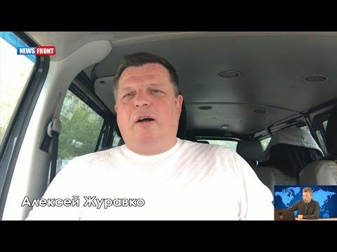 Алексей Журавко: Информационная блокада относительно Крыма на Украине практически прорвана