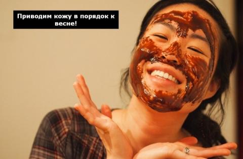 Секрет бьюти-блогеров: маска…