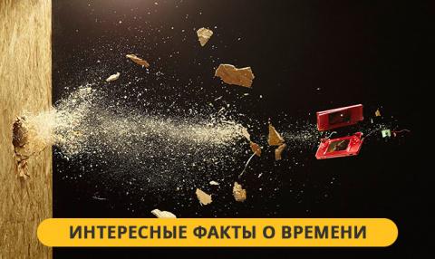 Интересные факты о Времени + Видео