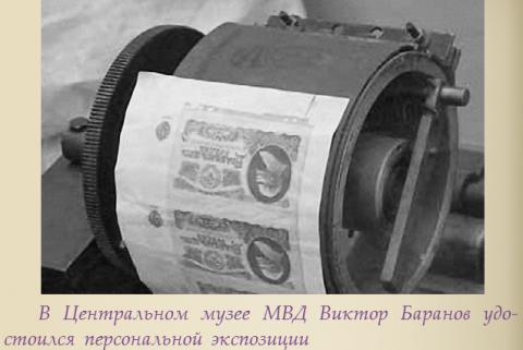 Дело фальшивомонетчика Баранова