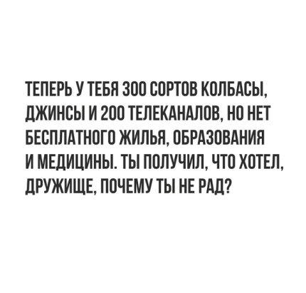 Ностальгия по СССР