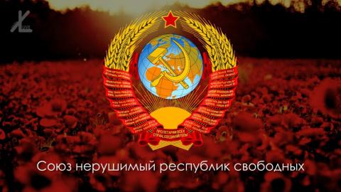 Советский гимн на предприяти…