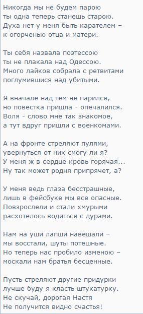Сбежавшему во враждебную  Россию ,парню Насти Дмитрук посвящается.