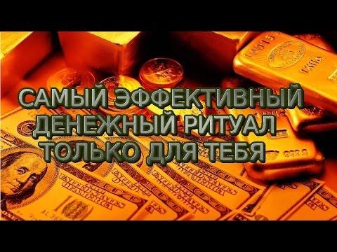 Мощный ритуал на деньги!!!! …