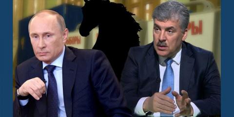 Воин Путин против купца Грудинина...