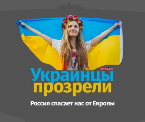 Украинцы прозрели: Россия сп…