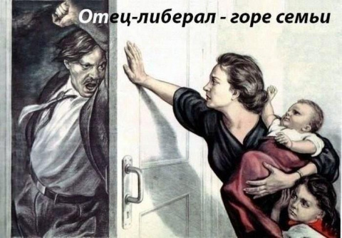 Отец либерал - горе семьи