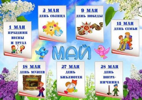 Майские праздники гульнём, а там и до отпуска рукой подать))