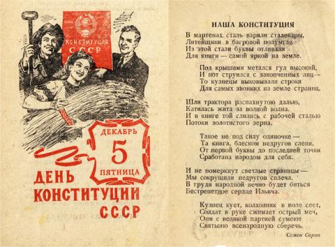 Рождённым в СССР