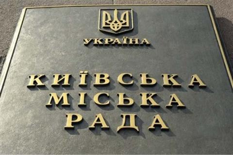 Киевсовет захотел уйти от до…