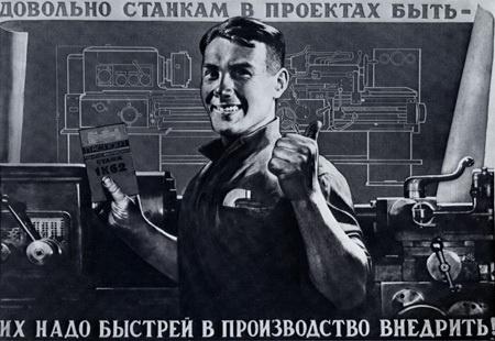 Рационализаторское движение в СССР. 30-е годы