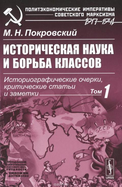 Почему советская историограф…