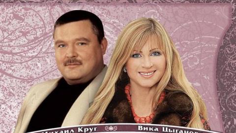 Михаил Круг и Вика Цыганова — Приходите в мой дом! СМОТРИТЕ этот тёплый и добрый клип!