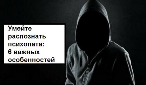 Умейте распознать психопата:…
