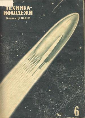 "Журнал ""Техника-Молодёжи"" 1941 №6"