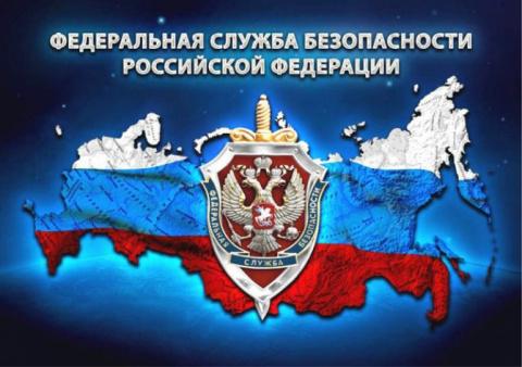 ФСБ России заявила о попытке…