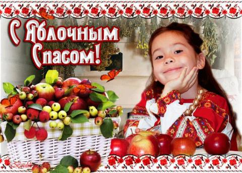 19 августа Яблочный Спас - традиции, приметы, гадания