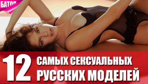 12 самых сексуальных русских моделей всех времен