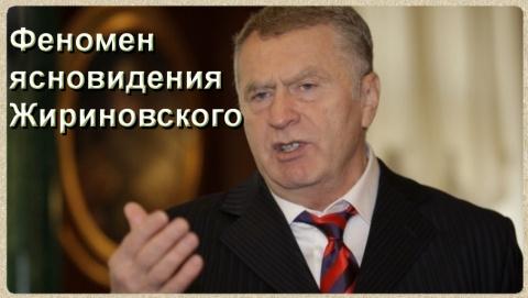 Лучшая речь Жириновского (Послушайте, не пожалеете!)