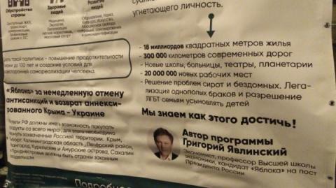 Явлинский и его планы на гомосексуалистов и территории РФ