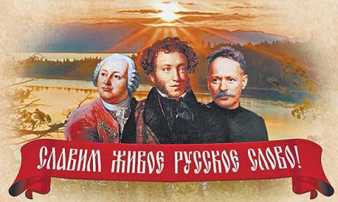 Цитаты о русском языке велик…