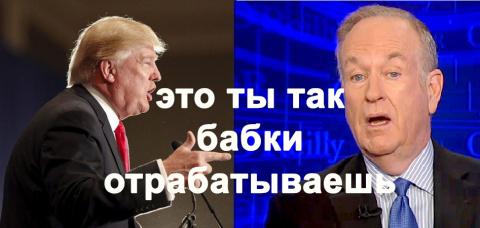 Жириновский отдыхает! Трамп огорошил американского пропагандиста своей репликой о Путине