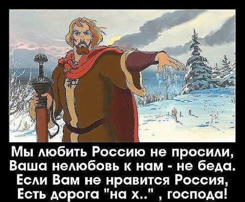 За что украинцы не любят русских.