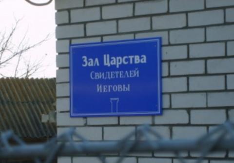 """Секта """"Свидетелей Иеговы"""" признана экстремистской"""