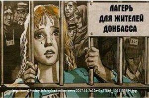 Деоккупация Донбасса – призн…