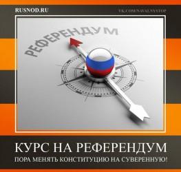 Требуем РЕФЕРЕНДУМ по изменению колониальных статей Конституции РФ – ст. 15 пункт 4 и ст. 13 пункт 2!