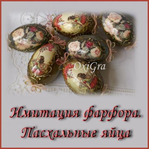 Имитация фарфора. Пасхальные яйца