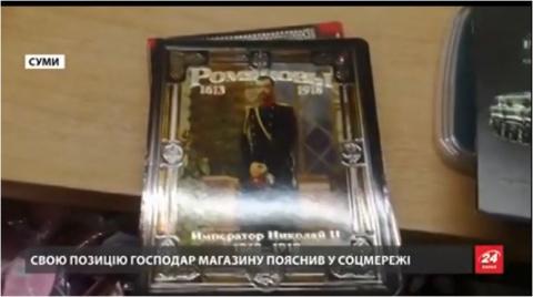 24 канал - украинским активистам пришлось выкупить тетради со Сталиным
