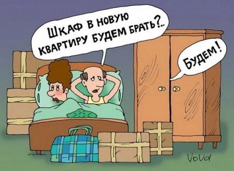 Пришел к любовнице — будь бдителен! ))
