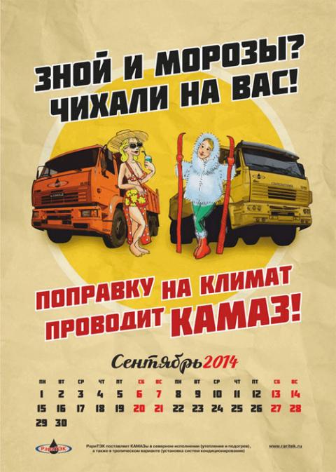 Покупай у нас КАМАЗ, если ты не фантомас!