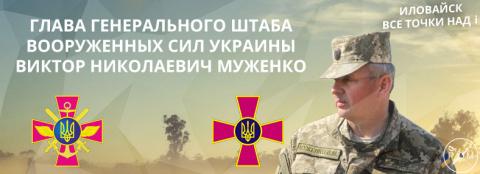 """""""Победители"""" Иловайска"""