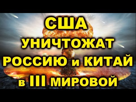 Американская сказка: США ВЫИГРАЮТ У РОССИИ И КИТАЯ