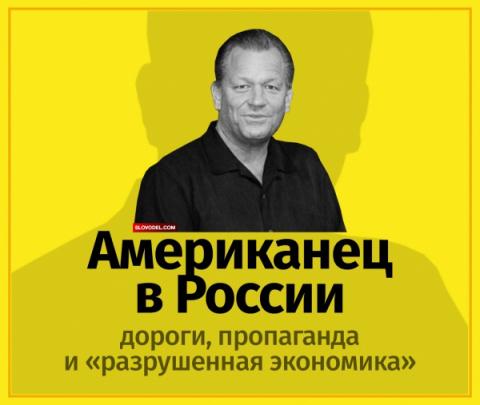 Американец в России: дороги, пропаганда и «разрушенная экономика»
