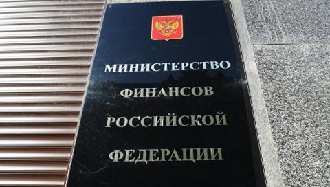 Минфин РФ с апреля начнет еж…