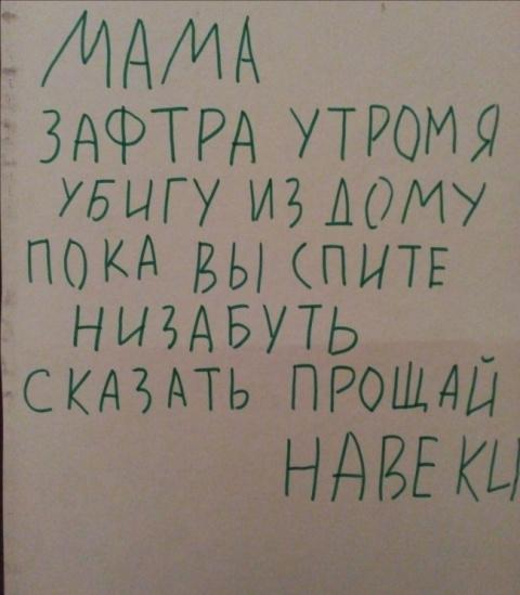 Смешные детские записки из жизни