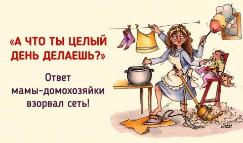 Посвящается всем мамам-домохозяйкам!