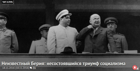 Неизвестный Берия: несостоявшийся триумф социализма