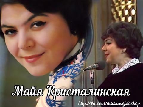 Майя Кристалинская Журавлёнок